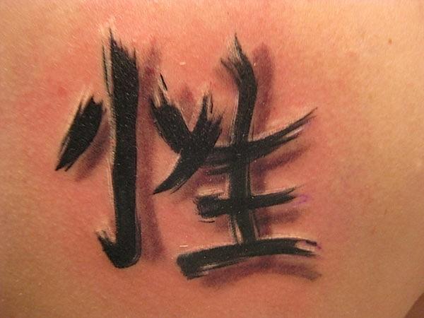 Японские тату иероглиф секс.